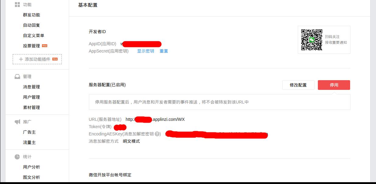 weixin-config